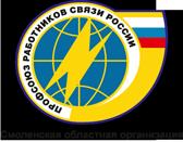 Смоленская Областная Организация Общероссийского Профсоюза Работников Связи РФ