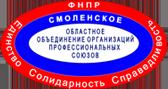 Смоленское Областное Объединение Организаций Профессиональных Союзов
